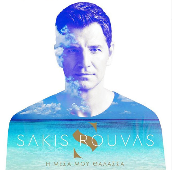 Σάκης Ρουβάς Η Μέσα Μου Θάλασσα: Η νέα ερωτική μπαλάντα που δημιουργήθηκε στην καραντίνα [vid]