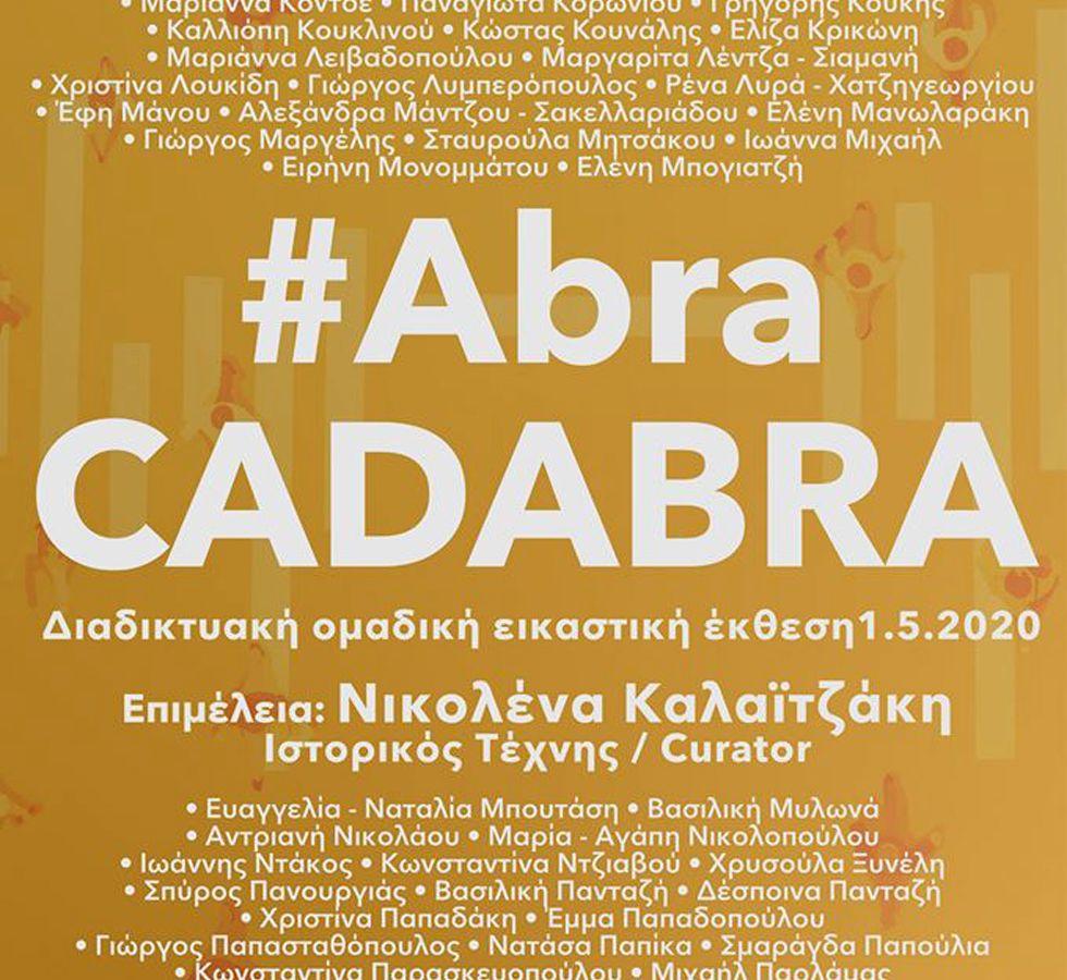 #ΑbraCADABRA: Διαδικτυακή ομαδική εικαστική έκθεση παρουσιάζει 80 & 2 σύγχρονους εικαστικούς καλλιτέχνες