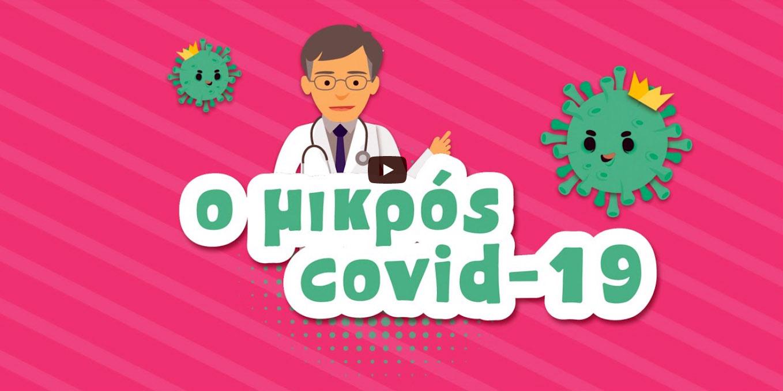«Ο Μικρός Covid 19»: Ο Σωτήρης Τσιόδρας έγινε κινούμενο σχέδιο [vid]