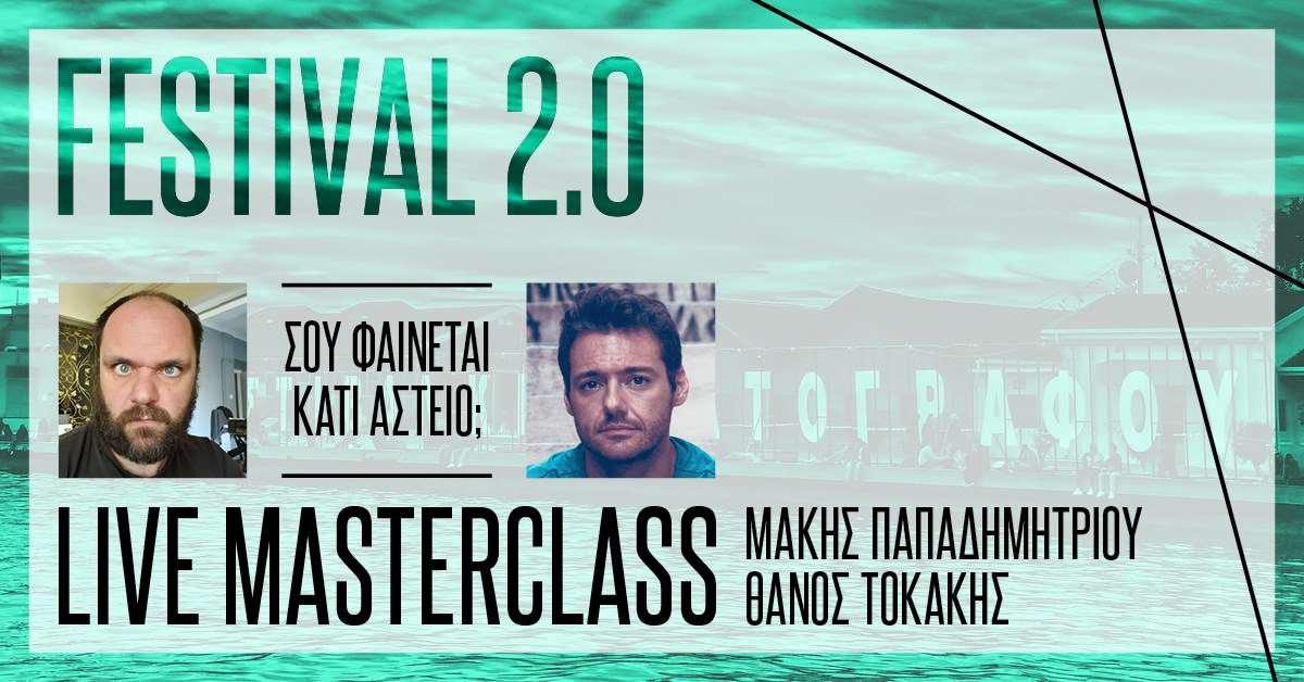 Φεστιβάλ Κινηματογράφου Θεσσαλονίκης: Μαθήματα κωμωδίας από τους Μάκη Παπαδημητρίου και Θάνο Τοκάκη