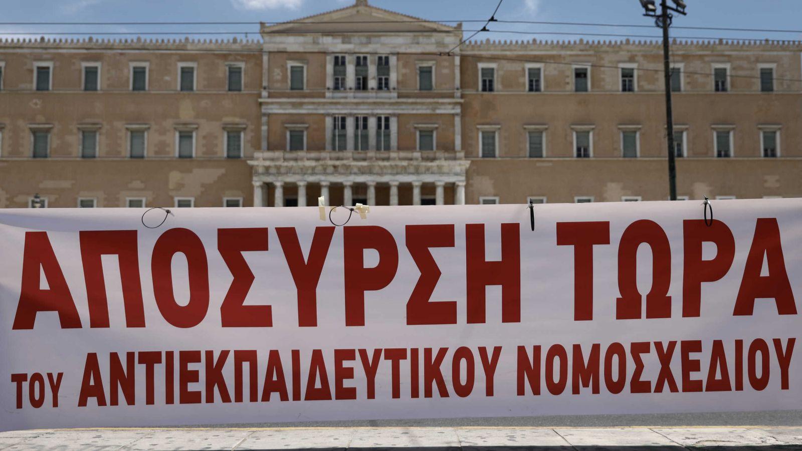 Πανεκπαιδευτικό συλλαλητήριο: Κινητοποιήσεις σε Αθήνα και Θεσσαλονίκη – Ανοιχτά τα σχολεία