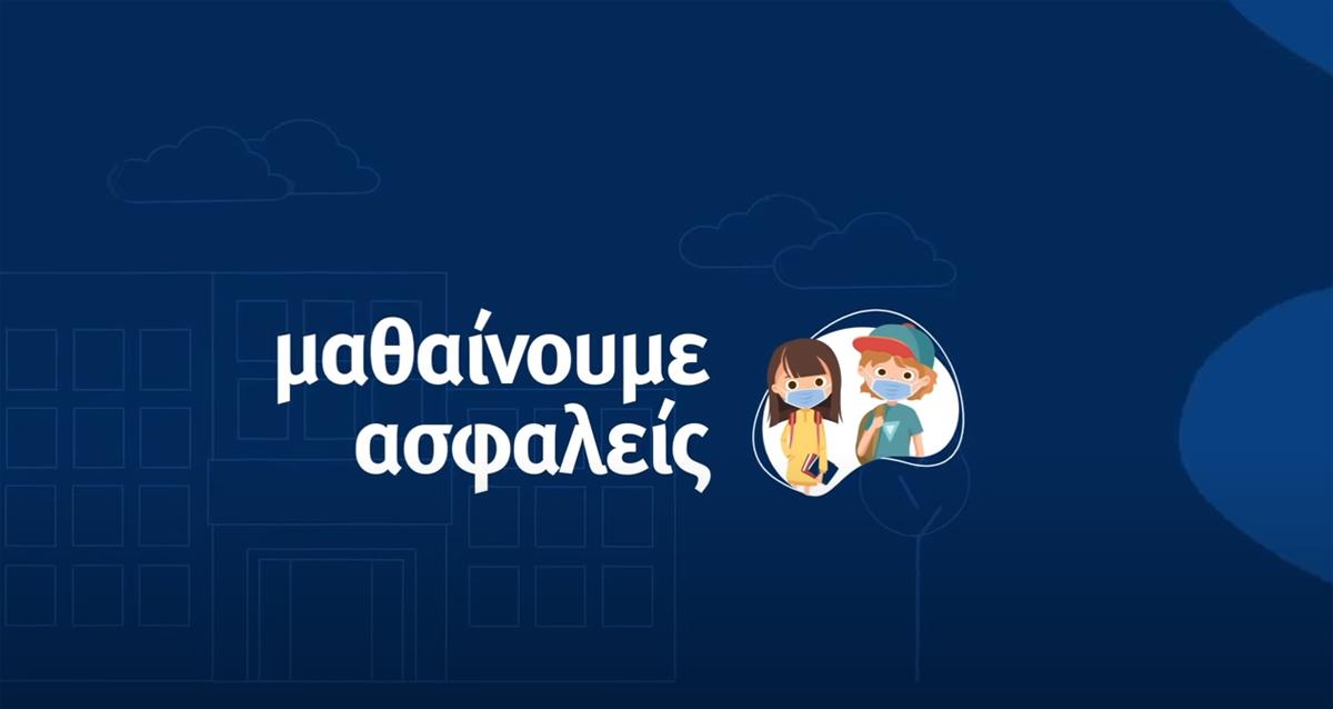 Μαθαίνουμε ασφαλείς: Το animated βίντεο του υπουργείου Παιδείας για τα μέτρα προστασίας από τον κορονοϊό [vid]
