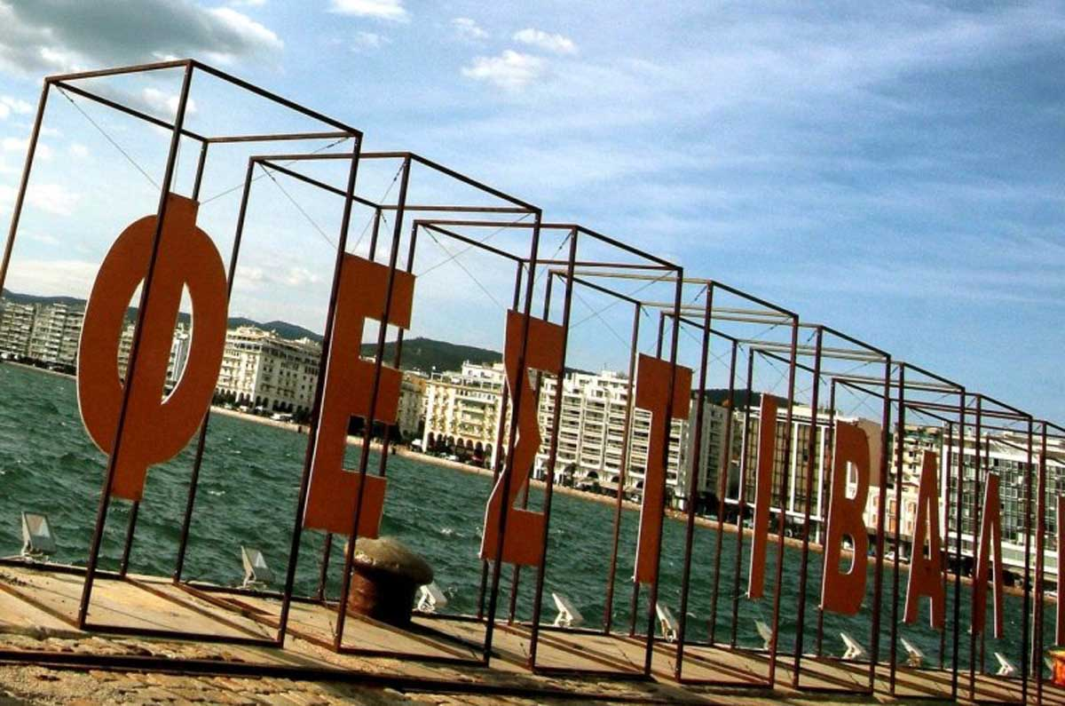 61ο Φεστιβάλ Θεσσαλονίκης: To θέμα του φετινού διαγωνιστικού τμήματος εμπνέεται από το ξέσπασμα της πανδημίας