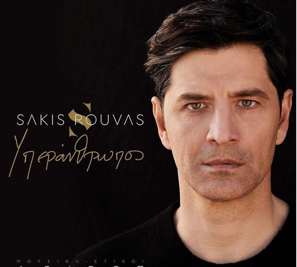 Σάκης Ρουβάς: Ετοιμάζει το νέο του βίντεο κλιπ και μας δίνει ένα teaser [vid]